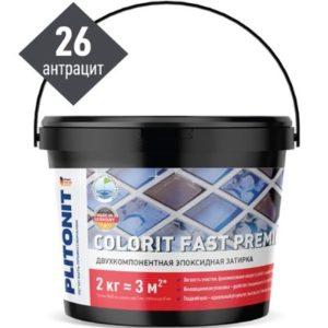Затирка эпоксидная Plitonit Colorit Fast Premium Антрацит 2 кг