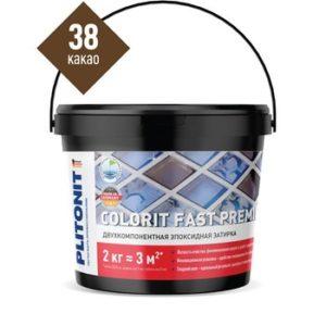 Затирка эпоксидная Plitonit Colorit Fast Premium какао 2 кг