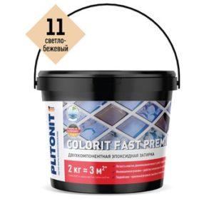 Затирка эпоксидная Plitonit Colorit Fast Premium светло-бежевый 2 кг
